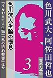 色川武大・阿佐田哲也 電子全集3 色川流人生論の極意『うらおもて人生録』『私の旧約聖書』ほか