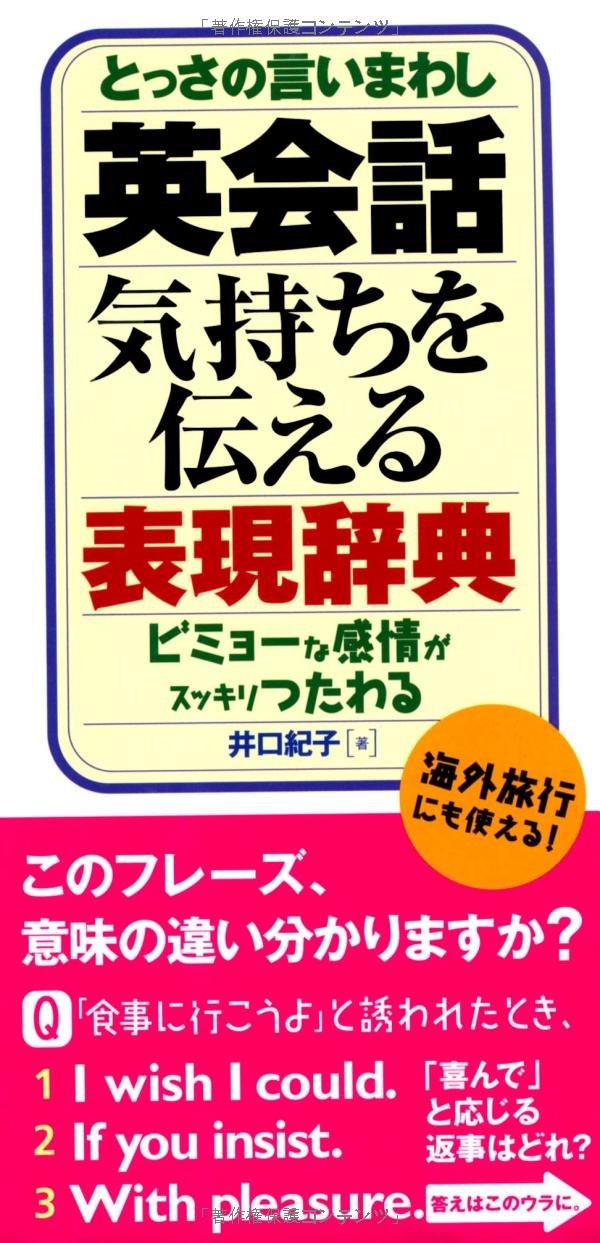 Eikaiwa kimochi o tsutaeru hyōgen jiten ebook