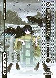 朝霧の巫女(4) (ヤングキングコミックス)