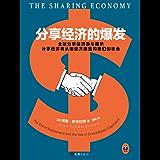 分享经济的爆发(全球分享经济理论热门著作!滴滴CEO程维作序力荐!分享经济泰斗揭示分享经济将从哪些方面重构我们的社会。)