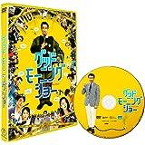 グッドモーニングショー DVD通常版
