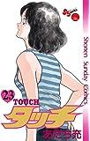 タッチ 完全復刻版 23 (23) (少年サンデーコミックス)