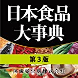 Ishiyaku Shuppan's Foods dictionary integrated it with a dictionary of foods & procery  【3rd Version】