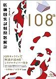 第108回 医師国家試験問題解説
