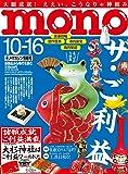 モノ・マガジン2019年10-16号