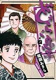 どうらく息子 4 (ビッグコミックス)