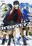 カゲロウデイズ公式アンソロジーコミック‐UPPER‐ (MFコミックス ジーンシリーズ)