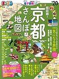 まっぷる 超詳細! 京都さんぽ地図'20 (マップルマガジン 関西)