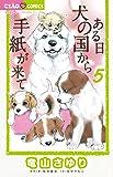 ある日 犬の国から手紙が来て 5 (ちゃおコミックス)