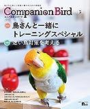 コンパニオンバード No.28: 鳥たちと楽しく快適に暮らすための情報誌 (SEIBUNDO Mook)