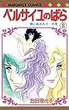 ベルサイユのばら 8 (マーガレットコミックス)