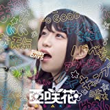 SHINY DAYS(DVD付盤)