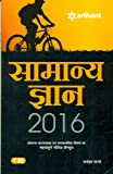 Samanya Gyan 2016 (Old Edition)