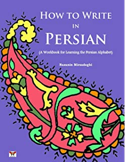 Basic persian a grammar and workbook grammar workbooks saeed how to write in persian a workbook for learning the persian alphabet fandeluxe Images
