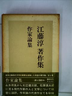 江藤淳著作集〈第1〉漱石論 (1967年) | 江藤 淳 |本 | 通販 | Amazon