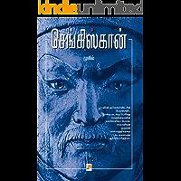 Genghis Khan  (Tamil)