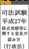 司法試験平成27年採点実感等に関する意見の読み方(行政法)