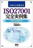 スリムに実現するISO27001完全実例集: -2014年版対応-