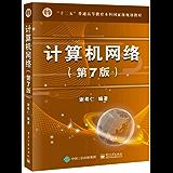 """计算机网络(第7版) (""""十二五""""普通高等教育本科国家级规划教材)"""