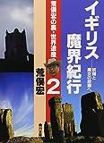 荒俣宏の裏・世界遺産2  イギリス魔界紀行  ――妖精と魔女の故郷へ (角川文庫)