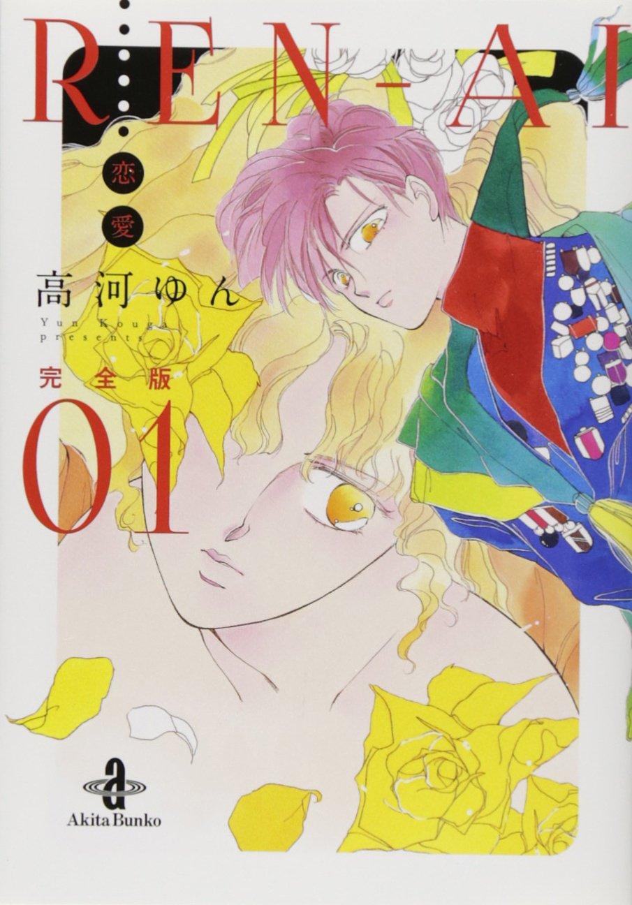REN-AI【恋愛】完全版(1)(秋...