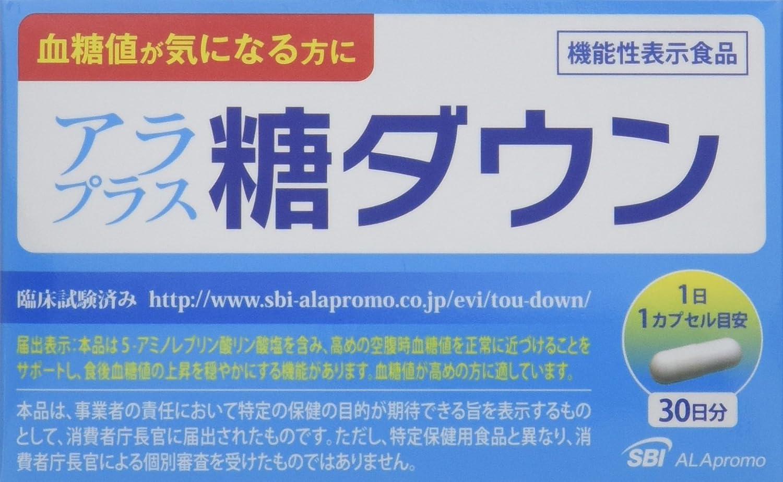 アラプラス糖ダウン30カプセル×3個セット B01IEQTVJM   30日分×3箱セット
