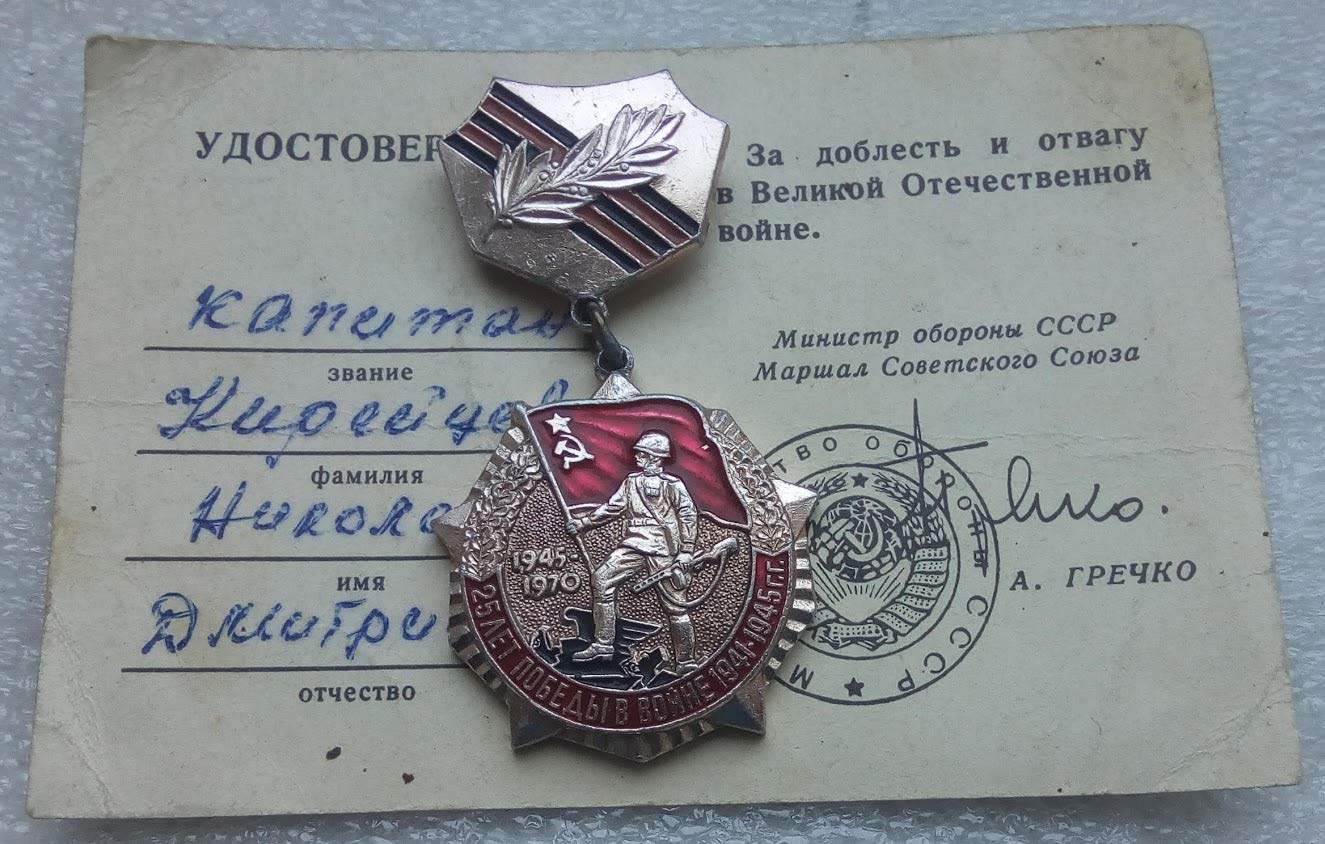 25 Years of Victory in the Great Patriotic War WW II USSR Soviet Union Russian Medal Koreitsev