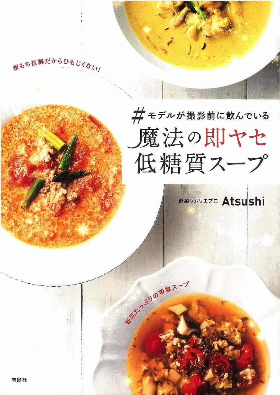 Risultato immagini per atsushi  魔法のスープ