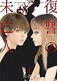 復讐の未亡人(4) (アクションコミックス)