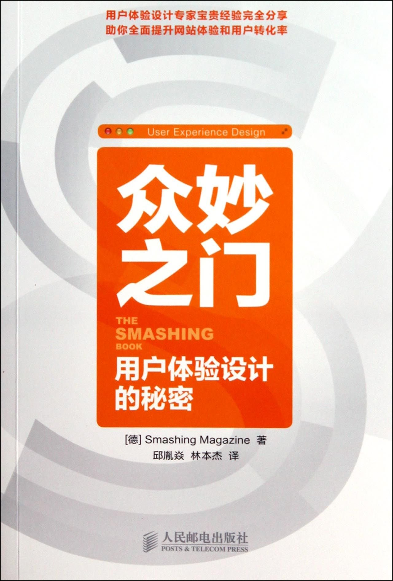 All The Wonderful Door User Experience Design Secrets Chinese Edition De Smashing Magazine 9787115349705 Amazon Com Books