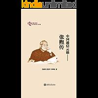 中国通信元勋——张煦传