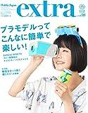 ホビージャパン エクストラ 2018 Summer (ホビージャパンMOOK 876)