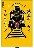鉄道エッセイコレクション (ちくま文庫)