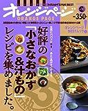 好評の「小さなおかず&汁もの」レシピを集めました。 (ORANGE PAGE BOOKS オレンジページBESTムック! v)
