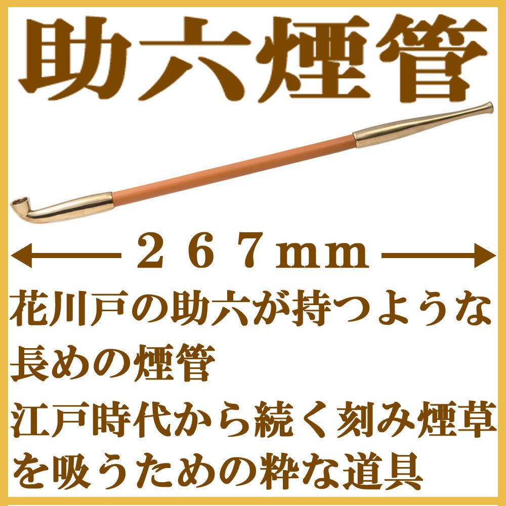 Tsuge japon/és Tabacco Tubo Sukeroku kiseru # 50951