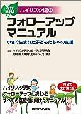ハイリスク児のフォローアップマニュアル−小さく生まれた子どもたちへの支援 改訂第2版