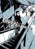 闇金ウシジマくん (29) (ビッグコミックス)