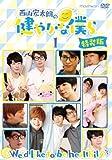 西山宏太朗の健やかな僕ら1 特装版 [DVD]