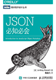 JSON必知必会 (图灵程序设计丛书)