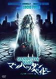 マンハッタン・ベイビー -デジタル・リマスター版- [DVD]