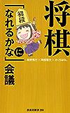 将棋「初段になれるかな」会議 (SPA!BOOKS新書)