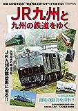 JR九州と九州の鉄道をゆく (イカロス・ムック)
