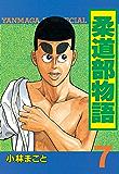 柔道部物語(7) (ヤングマガジンコミックス)