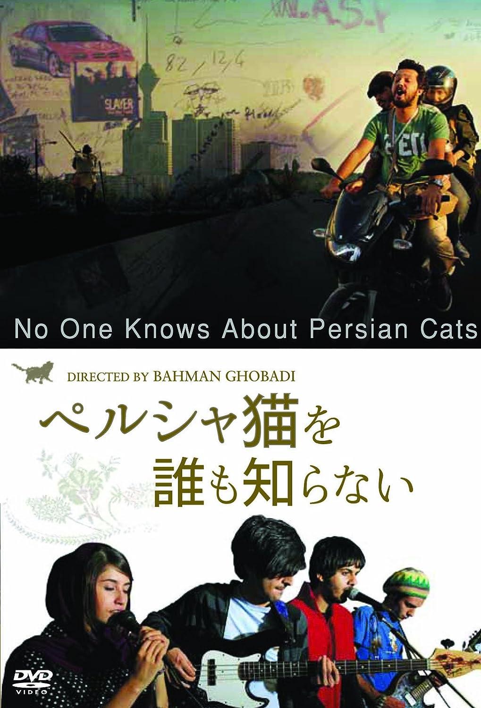 ペルシャ猫を誰も知らない(バフマン・ゴバディ)