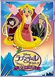 ラプンツェル ザ・シリーズ/女王のつとめ [DVD]