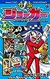 怪盗ジョーカー 第10巻 (てんとう虫コロコロコミックス)