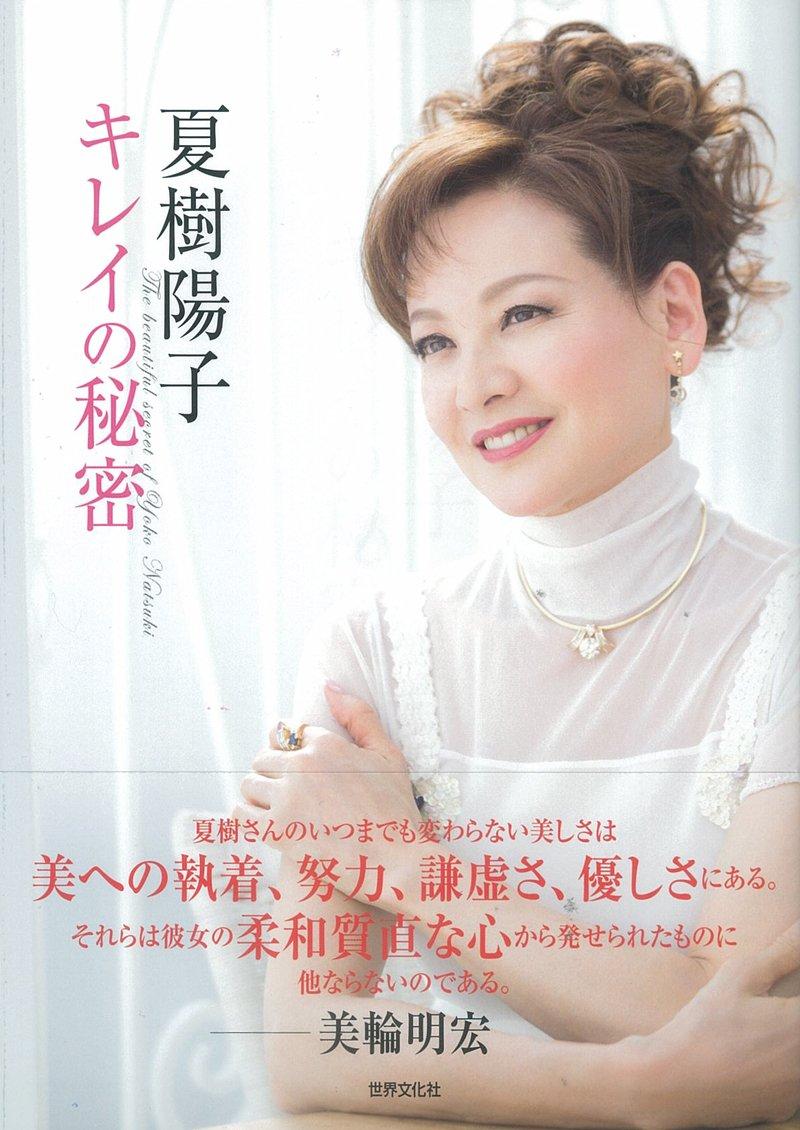 foto Yoko Natsuki