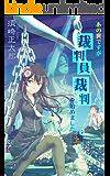 ANOYODESUGASAIBANINSAIBANWOHAZIMEMASHITA ZYOU (Japanese Edition)