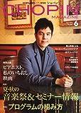 CHOPIN (ショパン) 2014年 06月号 [雑誌]