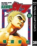 高校鉄拳伝タフ 38 (ヤングジャンプコミックスDIGITAL)